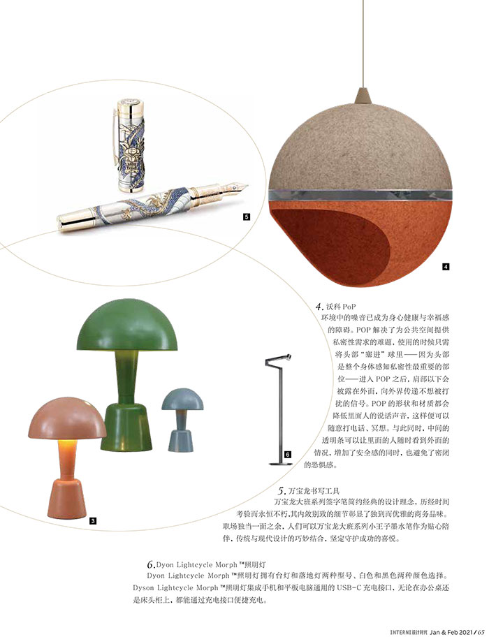 Collier Webb Cep Collection featured in Interni China magazine Jan & Feb 2021